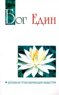 Бхагаван Шри Сатья Саи Баба: Бог един. Духовная трансформация общества