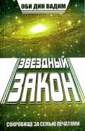 Вадим Обидин: Звездный закон. Сокровище за семью печатями. Книга 1