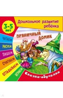 Купить Сказки-обучалки. Пряничный домик ISBN: 978-985-17-1230-0