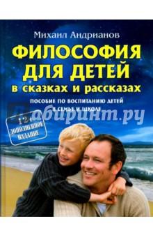 Купить Михаил Андрианов: Философия для детей в сказках и рассказах. Пособие по воспитанию детей в семье и школе ISBN: 978-985-17-1221-8