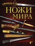 Вячеслав Волков: Ножи мира