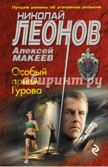 Особый прием Гурова - Леонов, Макеев
