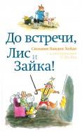 Хейде Ванден - До встречи, Лис и Зайка! обложка книги