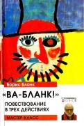 Борис Бланк: ВаБланк!