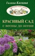 Галина Кизима: Красивый сад с весны до осени. Самые неприхотливые цветущие растения на каждый меся дачного сезона