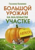 Галина Кизима: Большой урожай на маленьком участке. Легко!
