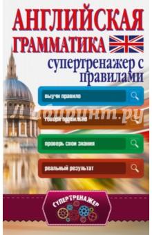 Купить Виктор Миловидов: Английская грамматика. Супертренажер с правилами ISBN: 978-5-17-095704-0