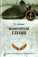 Павел Черкашин: Возмутители глубин