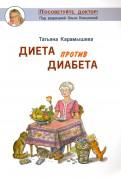 Татьяна Карамышева: Диета против диабета