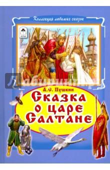 Купить Александр Пушкин: Сказки о царе Салтане ISBN: 978-5-9930-2218-5