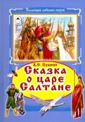 Александр Пушкин: Сказки о царе Салтане