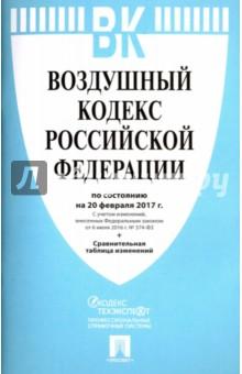 Купить Воздушный кодекс РФ на 20.02.17 ISBN: 978-5-392-21842-4
