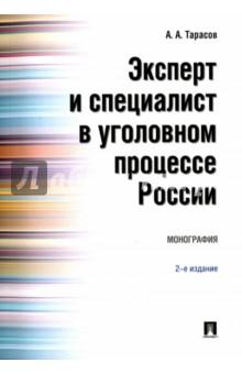 Эксперт и специалист в уголов.процессе России.2изд - Александр Тарасов