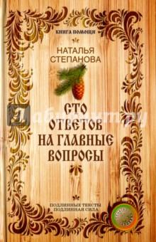 Купить Наталья Степанова: Сто ответов на главные вопросы ISBN: 978-5-386-09688-5