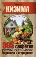 Галина Кизима: 365 секретов разумно ленивого огородника и садовода