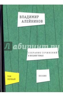 Собрание сочинений. В 8-ми томах. Том 1. Поэзия - Владимир Алейников