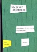 Владимир Алейников - Собрание сочинений. В 8-ми томах. Том 1. Поэзия обложка книги