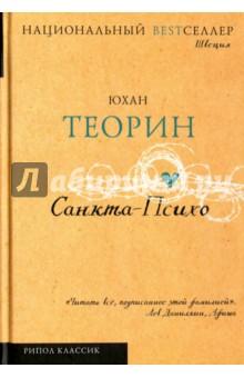 Санкта-Психо - Юхан Теорин