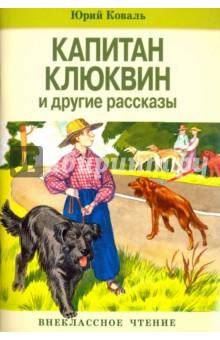 Капитан Клюквин и другие рассказы - Юрий Коваль