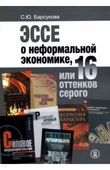 Эссе о неформальной экономике, или 16 оттенков серого - Светлана Барсукова