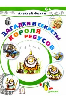 Загадки и секреты Короля Ребусов - Алексей Фокин
