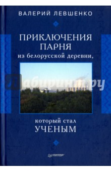 Приключения парня из белорусской деревни, который стал ученым - Валерий Левшенко