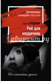Купить Ирина Виноградова: Рай для неудачниц ISBN: 978-5-699-92613-8