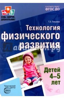 Технология физического развития детей 4-5 лет. ФГОС ДО - Татьяна Токаева