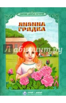 Лизина грядка - Брейэр, Толстой, Лукашевич