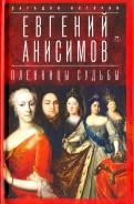 Евгений Анисимов: Пленницы судьбы