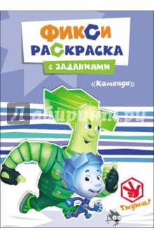 Купить Команда ISBN: 978-5-378-26918-1