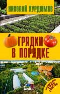 Николай Курдюмов: Грядки в порядке