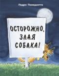 Педро Пенидзотто - Осторожно, злая собака! обложка книги