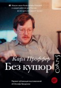Карл Проффер - Без купюр обложка книги