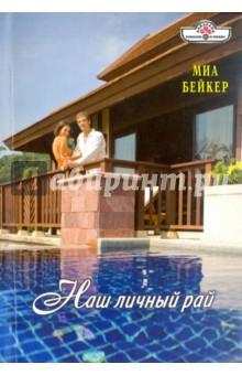 Купить Миа Бейкер: Наш личный рай ISBN: 978-5-9907351-8-7
