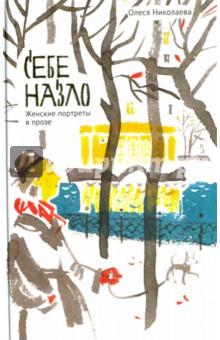 Купить Олеся Николаева: Себе назло. Женские портреты в прозе ISBN: 978-5-91761-674-2