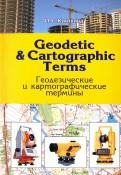 Инна Кияткина: Geodetic & cartographic terms - Геодезические термины