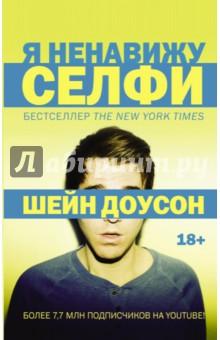 Купить Шейн Доусон: Я ненавижу селфи ISBN: 978-5-17-099018-4
