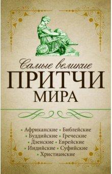 Купить Самые великие притчи мира ISBN: 978-5-17-100741-6