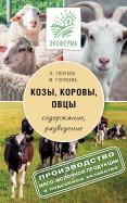 Голубева, Голубев: Козы. Овцы. Коровы =. Содержание, разведение, производство мясомолочной продукции