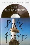 Ник Мейсон: Личная история Pink Floyd