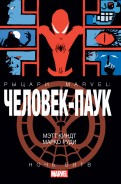 Мэтт Киндт: ЧеловекПаук. Рыцари Марвел. Ночь Битв
