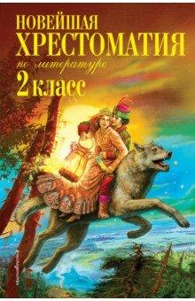 Купить Новейшая хрестоматия по литературе. 2 класс ISBN: 978-5-699-94627-3