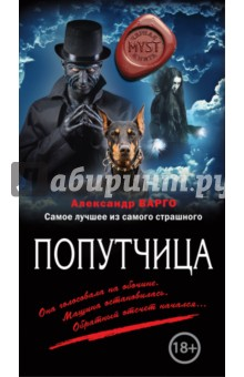 Попутчица - Александр Варго