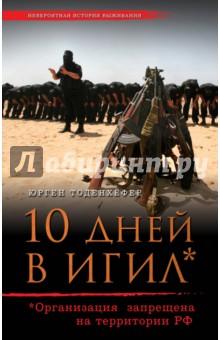 10 дней в ИГИЛ - Юрген Тоденхефер