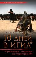 Юрген Тоденхефер: 10 дней в ИГИЛ