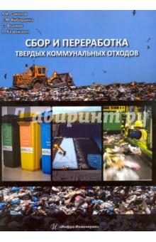 Сбор и переработка твердых коммунальных отходов. Монография - Соколов, Кубардина, Фламме