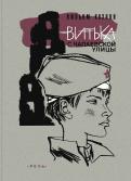 Вильям Козлов - Витька с Чапаевской улицы обложка книги