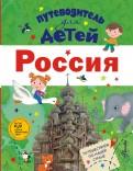 Любовь Бросалина: Путеводитель для детей. Россия