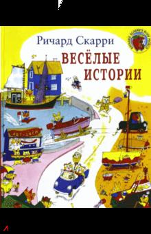 Ричард Скарри - Веселые истории